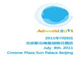 Adworld2011互动营销世界*夏暨2011微锋汇